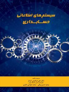سیستم های اطلاعاتی حسابداری علی ابراهیمی کردلر نگاه دانش