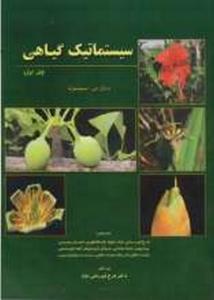 سیستماتیک گیاهی جلد اول 1 سیمپسون ترجمه فرخ قهرمانی نژاد