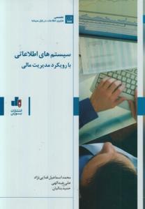 سیستمهای اطلاعاتی با رویکرد مدیریت مالی علی عبداللهی