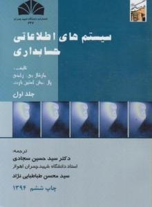 سیستم های اطلاعاتی حسابداری جلد اول 1 ترجمه حسین سجادی