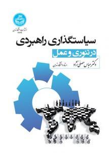سیاست گذاری راهبردی نویسنده عباس مصلی نژاد