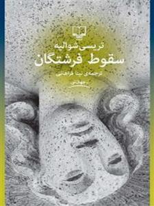 سقوط فرشتگان نویسنده تریسی شوالیه ترجمه نینا فراهانی نشر چشمه