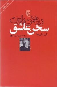 سخن عاشق نویسنده رولان بارت مترجم پیام یزدان جو