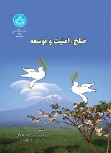 صلح امنیت و توسعه نویسنده سید احمد موثقی