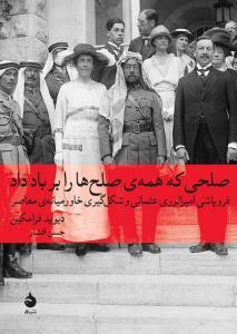 صلحی که همه صلح ها را بر باد نویسنده دیوید فراکمین مترجم حسن افشار