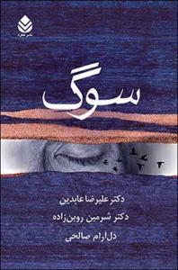 سوگ نویسندگان علیرضا عابدین و شرمین روبن زاده و دل آرام صالحی