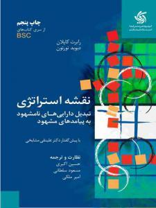نقشه استراتژی رابرت کاپلان و نورتون ترجمه اکبری و سلطانی