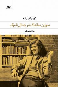 سوزان سانتاگ در جدال با مرگ نویسنده دیوید ریف مترجم فرزانه قوجلو