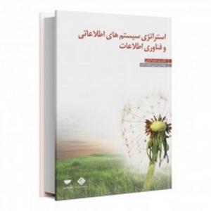 استراتژی های سیستم های اطلاعاتی و فناوری اطلاعات نویسنده محمد اعرابی و حسین حقیقت ثابت