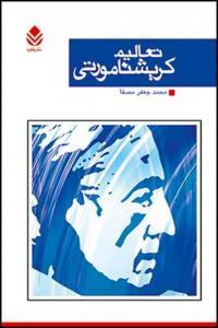 تعالیم کریشنا مورتی نویسنده کریشنا مورتی مترجم محمد جعفر مصفا
