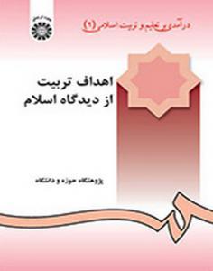 درآمدی بر تعلیم و تربیت اسلامی 2 اهداف تربیت از دیدگاه اسلام پژوهشگاه حوزه و دانشگاه