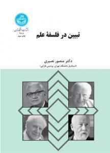 تبیین در فلسفه علم نویسنده منصور نصیری