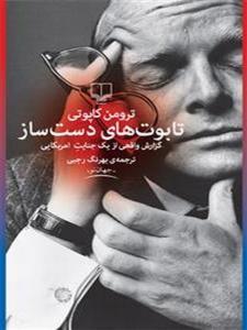 تابوت های دست ساز نویسنده ترومن کاپوتی ترجمه بهرنگ رجبی