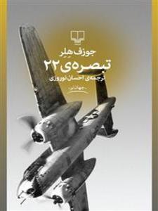 تبصره ی 22 نویسنده جوزف هلر ترجمه احسان نوروزی نشر چشمه