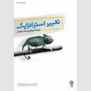 تغییر استراتژیک نویسنده مریل. سی. اندرسون مترجم محمد اعرابی و داود آقامحمدی