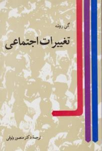 تغییرات اجتماعی نویسنده گی روشه ترجمه منصور وثوقی نشر نی