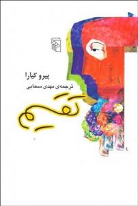 تقسیم نویسنده پیرو کیارا مترجم مهدی سحابی