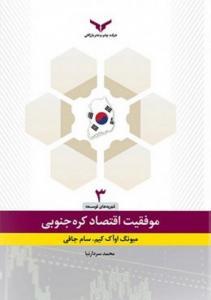 تحول اقتصادی در کره جنوبی نویسنده میونگ اوآک کیم و سام جافی مترجم محمد سردارنیا