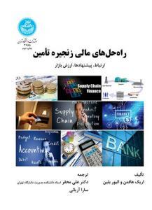 راه حل های مالی زنجیره تامین نویسنده اریک هافمن و الیور بلین مترجم علی محقر و سارا آریائی