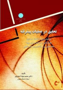 تحقیق در عملیات پیشرفته نویسنده محمدجواد اصغرپور