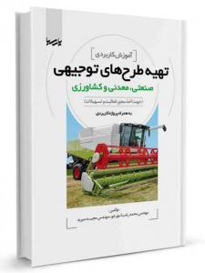 تهیه طرحهای توجیهی صنعتی، معدنی و کشاورزی