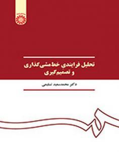 تحلیل فرایندی خط مشی گذاری و تصمیم گیری دکتر محمدسعید تسلیمی انتشارات سمت