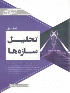 تحلیل سازه ها پنام زرفام جلد اول عمران پایه