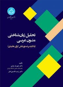 تحلیل زبان شناختی متون عربی نویسنده شهریار نیازی و زینب قاسمی