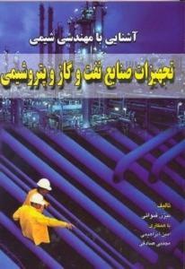آشنايي با مهندسي شيمي تجهيزات صنايع نفت و گاز و پتروشيمي نویسنده بیژن قنواتی