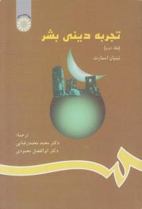 تجربه دینی بشر جلد دوم دکتر محمد محمدرضایی انتشارات سمت