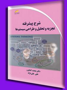 شرح پیشرفته تجزیه و تحلیل و طراحی سیستم ها نویسنده علی علی نژاد