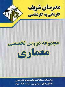 مجموعه دروس تخصصی معماری کاردانی به کارشناسی مدرسان شریف