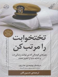 تختخوابت را مرتب كن حسين گازر نشر کوله پشتی