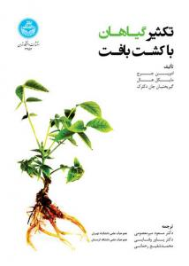 تکثیر گیاهان با کشت بافت نویسنده ادوین جرج مترجم مسعود میرمعصومی و یاور وفایی