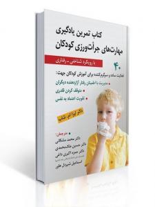 کتاب تمرین یادگیری مهارت های جرات ورزی کودکان شاپ ترجمه مشکانی