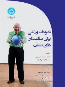 تمرینات ورزشی برای سالمندان دارای ضعف الهه عرب عامری و حامد فهیمی و نسترن زمان