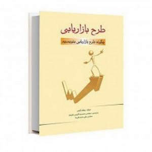 طرح بازاریابی نویسنده ویلیام کوهن مترجم محمدرضا کریمی و علی محمد قلی ها