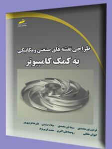 طراحی نقشه های صنعتی و مکانیکی به کمک کامپیوتر نویسنده فردین نورمحمدی و دیگران