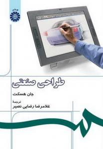 طراحی صنعتی غلامرضا رضایی نصیر انتشارات سمت