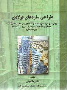 طراحی سازه های فولادی شاپور طاحونی نشر علم و ادب