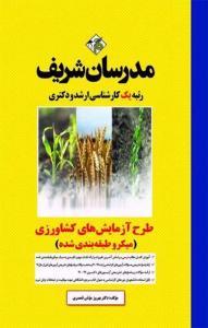 طرح آزمایش های کشاورزی مدرسان شریف