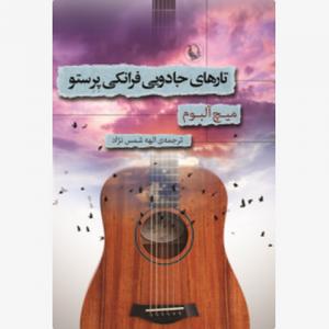 تارهای جادویی فرانکی پرستو اثر میچ آلبوم الهه شمس نژاد