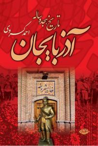 تاریخ هجده ساله آذربایجان نویسنده احمد کسروی