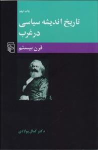 تاريخ انديشه سياسي در غرب 3 (قرن بيستم) نویسنده کمال پولادی