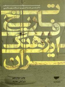 تاریخ فرهنگ ایران نوری شادمهانی