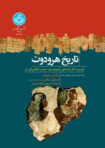 تاریخ هرودوت نویسنده آندره بارگه مترجم اسماعیل سنگاری و عرفانه خسروی و میلاد خسروی