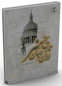 تاریخ هنر ایران و جهان دکتر میر حسین شماخی