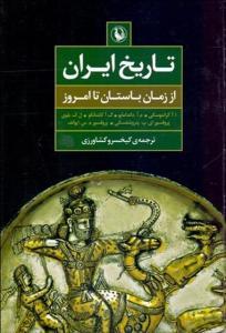 تاریخ ایران از زمان باستان تا امروز نویسنده ادوين آريدوويچ گرانتوسكي مترجم کیخسرو کشاورزی