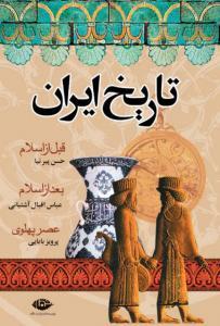 تاریخ ایران (قبل از اسلام، بعد از اسلام، عصر پهلوی) نویسنده حسن پیرنیا ،عباس اقبال آشتیانی و پرویز بابایی