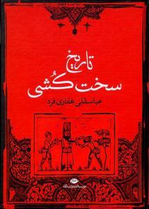 تاریخ سخت کشی نویسنده عباسقلی غفاری فرد